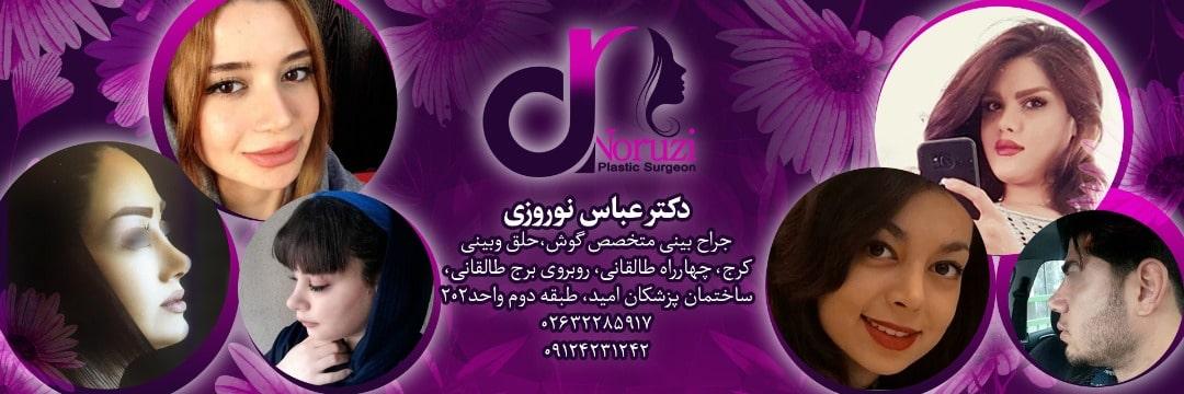 سایت دکتر عباس نوروزی